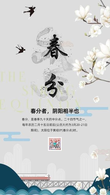 灰色清新文艺中国传统习俗之春分知识普及宣传海报