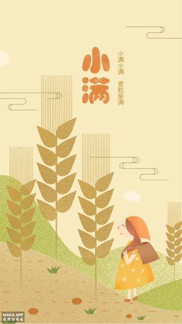 黄色文艺手绘二十四节气小满宣传海报