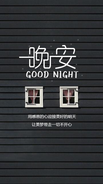 文艺清新晚安祝福晚安心情寄语