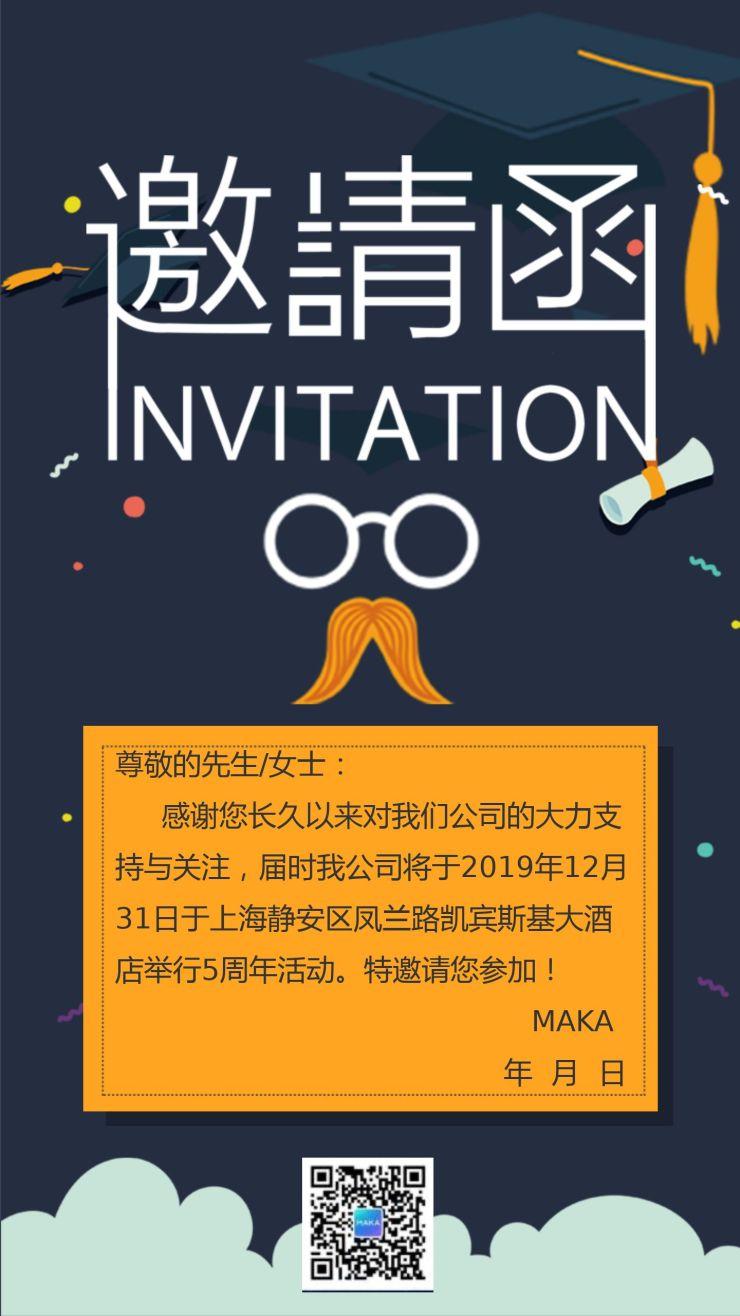 蓝色清新年会会议企业活动邀请函手机版海报