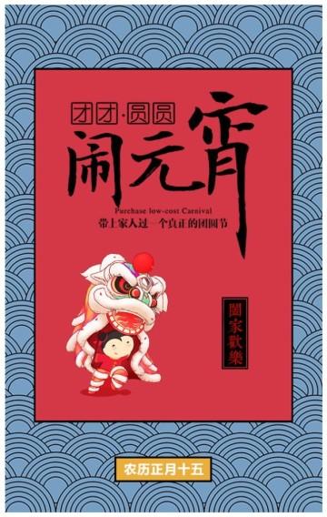 传统元素中国风元宵节祝福企业节日宣传H5模板