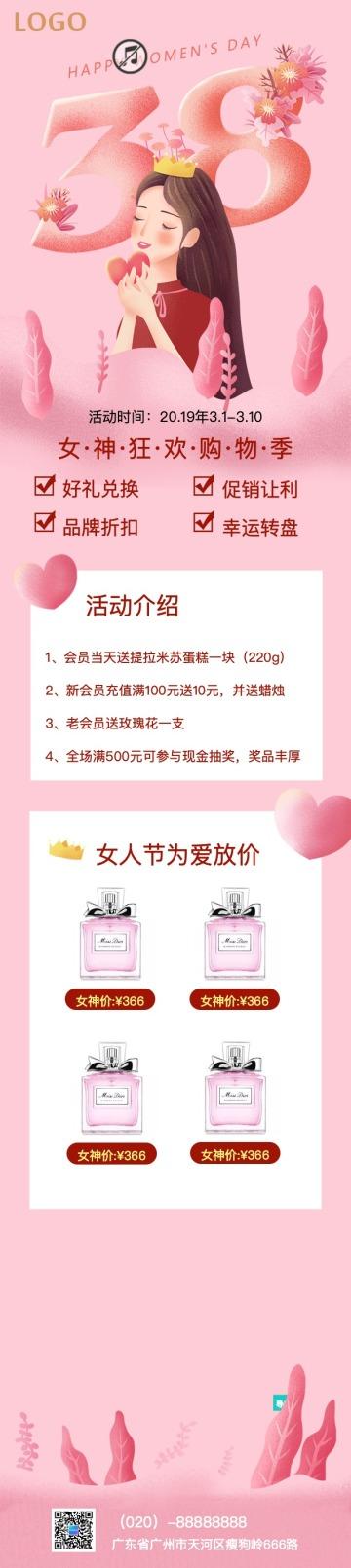 3.8粉色女神节促销单页