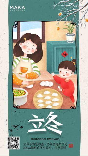 卡通手绘餐饮/饺子馆立冬时节宣传推广海报
