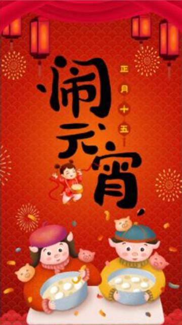 卡通手绘元宵节快乐 元宵节祝福贺卡