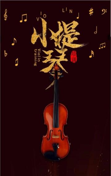小提琴招生单页海报