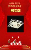 红色大气灯饰周年庆典促销宣传模板/红色喜庆周年庆典促销宣传模板