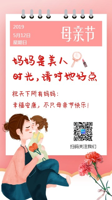 简约文艺母亲节节日通用贺卡母亲节祝福海报