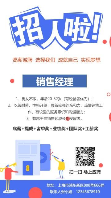 扁平简约企业通用招聘宣传海报手机版