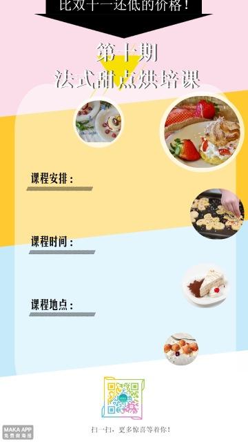 法式甜点烘培课 活动 促销 节日 宣传