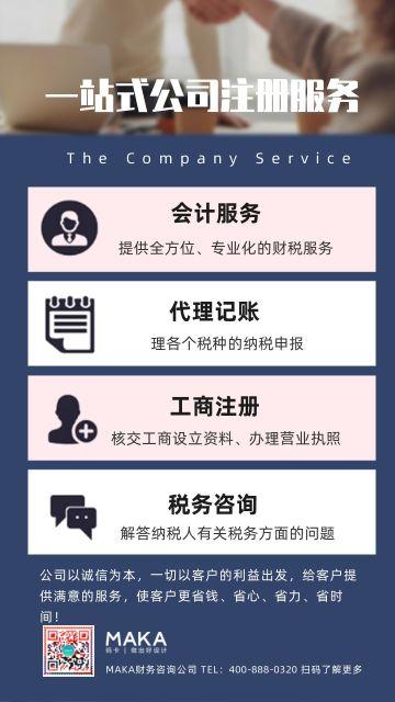 蓝色一站式公司注册服务宣传手机海报