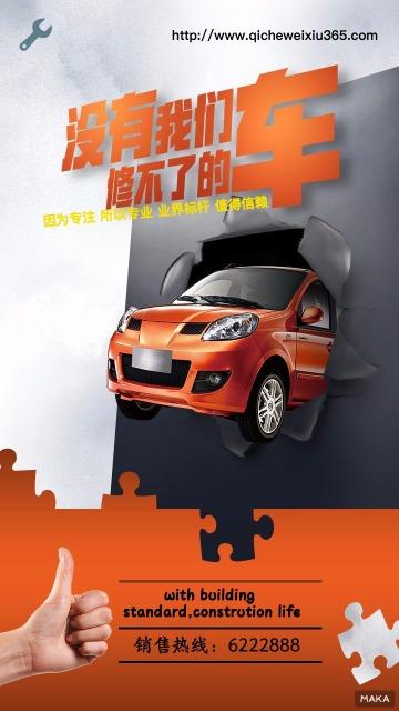 创意设计汽车维修海报