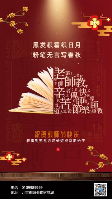 红金简约大气教师节宣传祝福海报