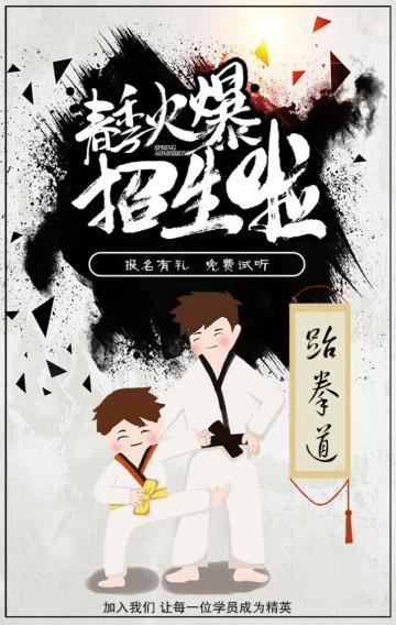 白色中国风跆拳道招生宣传H5