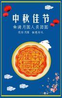 中秋佳节月饼促销活动