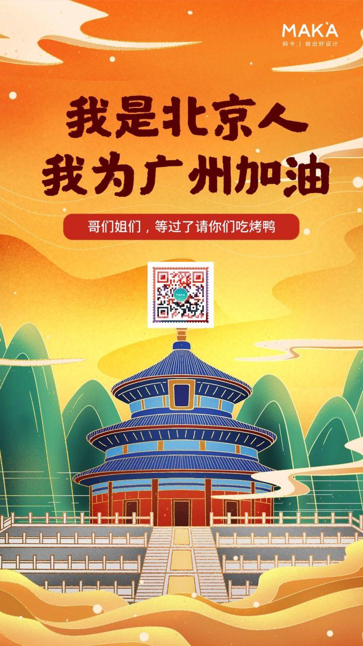 橙色简约风格广州加油宣传海报