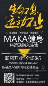 黑金色健身馆新店开业促销活动海报