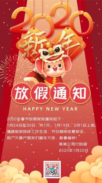 卡通手绘鼠年2020年公司春节放假通知手机版放假公告海报