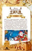 金色高贵圣诞节商家促销活动动态H5模板