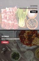 美食微店菜肴推荐介绍