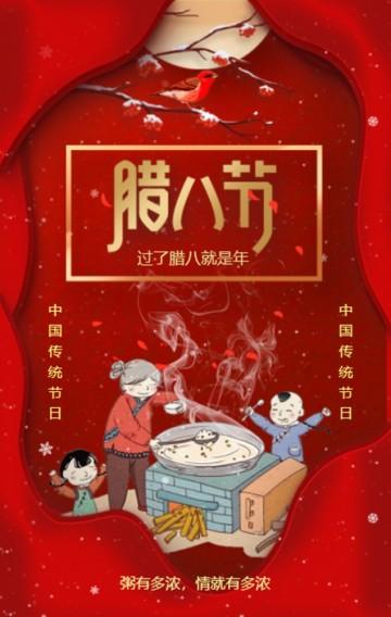中国传统节日腊八节祝福