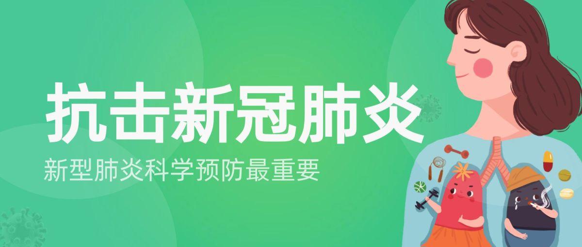 绿色新型冠状病毒公众号首图