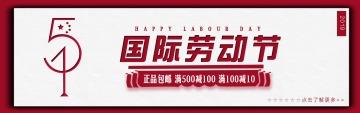 五一劳动节简洁大方互联网各行业宣传促销电商banner