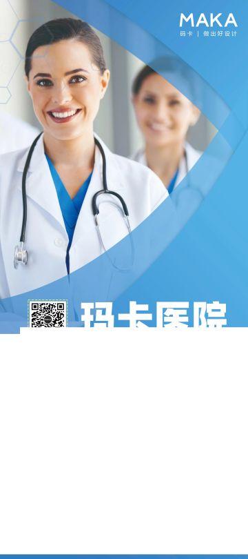 蓝色极简风医院宣传展架