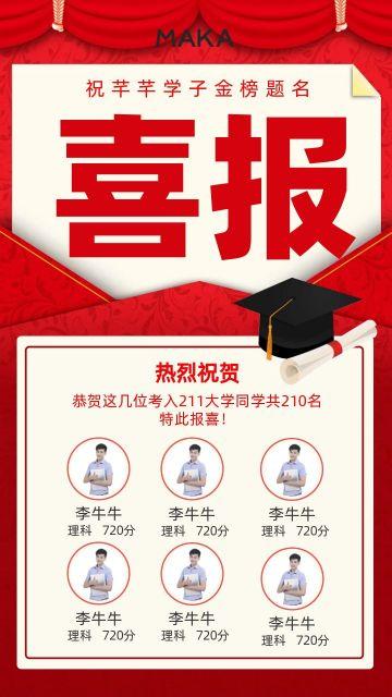 红色喜庆喜报/战报校园生活手机海报