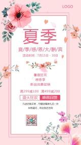 清新文艺春夏季上新品促销打折大清仓活动宣传海报