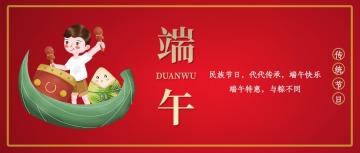 中国风简约红色端午节粽子节公众号头条