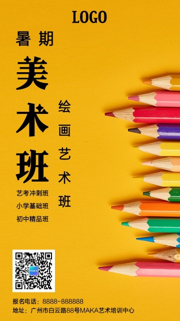 创意简约美术培训招生宣传手机海报