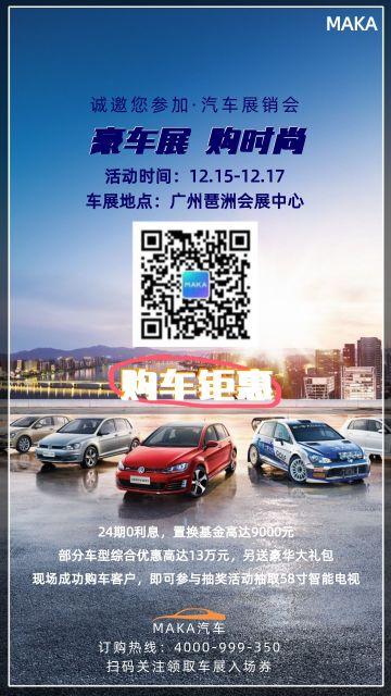 创意汽车展销会手机海报