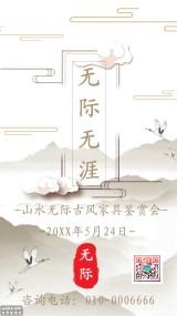 中国风海报邀请函/水墨画风格/发布会销售鉴赏会海报/古风邀请函
