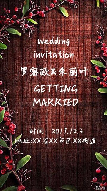 红豆森系结婚请柬
