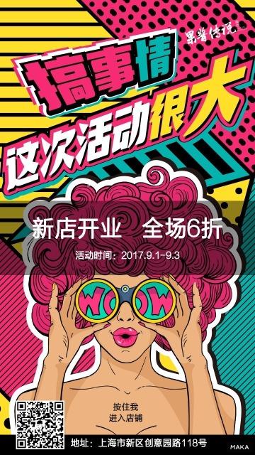 时尚创意新店开业宣传特价活动推广海报