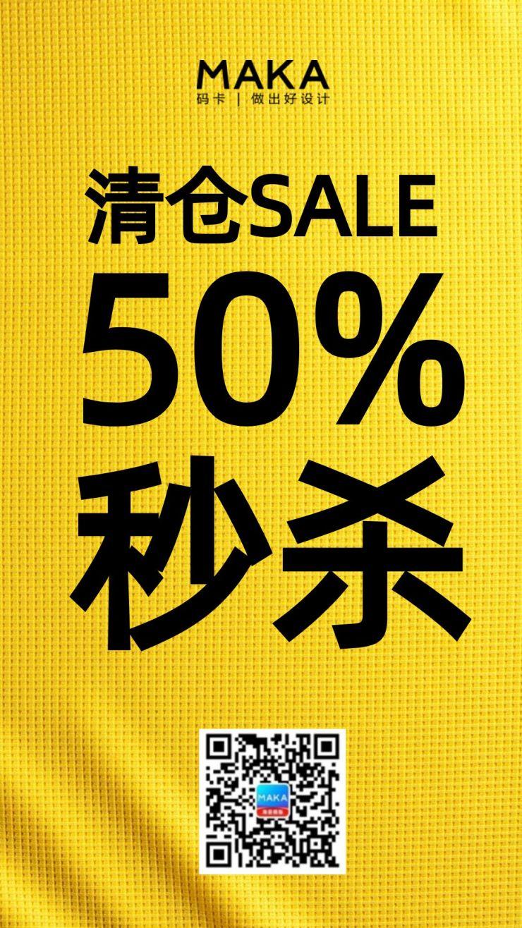 清仓海报50%秒杀 sale