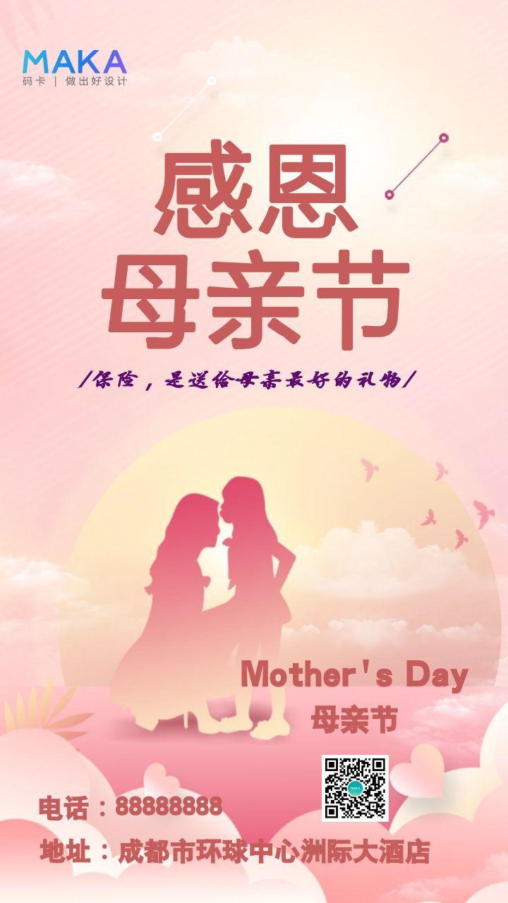 粉色简约温暖关爱母亲节保险海报
