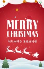 圣诞节卡通简约派对邀请函圣诞送祝福H5