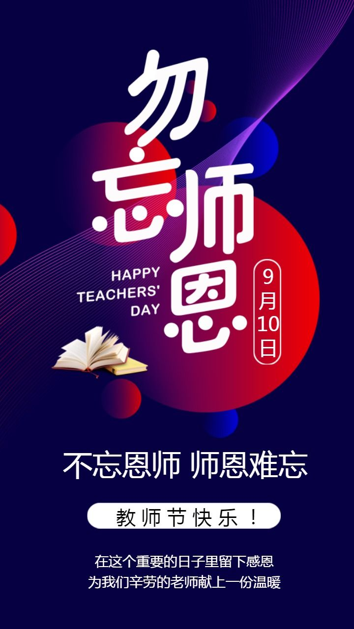 教师节祝福 感恩教师节