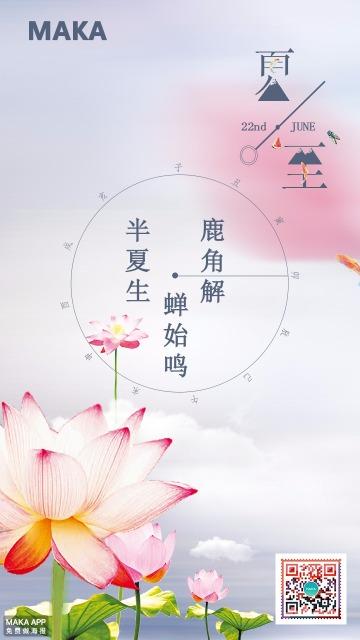 二十四节气夏至传统节日农历海报