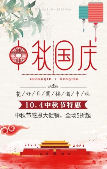 清新中国风双节促销宣传国庆中秋促销H5