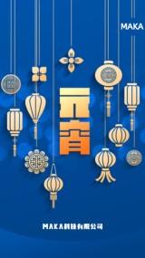 蓝色大气元宵节祝福海报视频模板