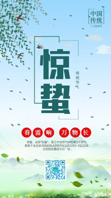 清新自然春天气息传统节气惊蛰手机海报