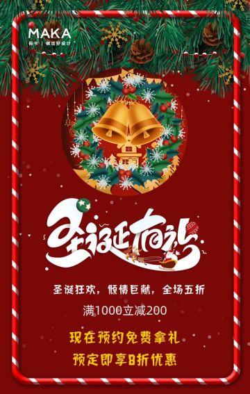 红色简约圣诞节节日促销翻页H5