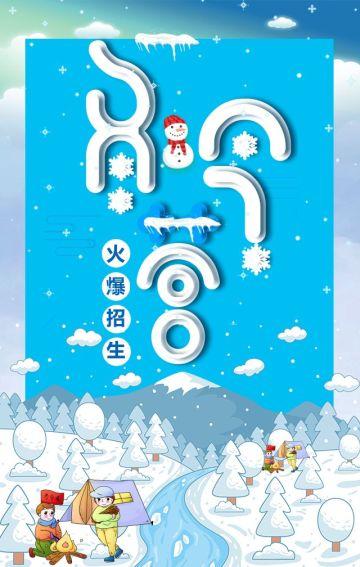 蓝色清新冬令营招生H5模板