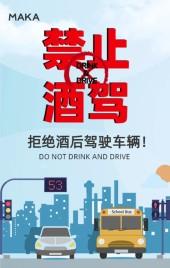 蓝色简约拒绝酒驾公益宣传H5