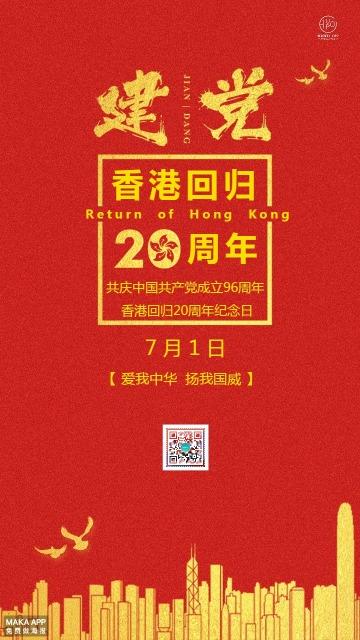 七一建党节 香港回归 中国共产党诞生纪念日文化宣传海报