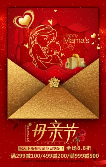 512母亲节店铺活动企业邀请商品推广促销温馨节日活动邀请函