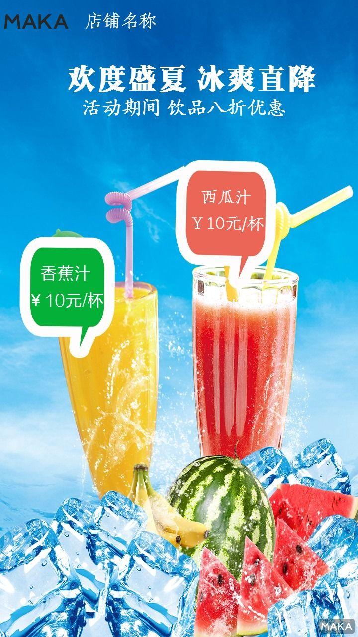 夏季饮品店促销宣传海报