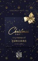 圣诞节平安夜晚会活动邀请函